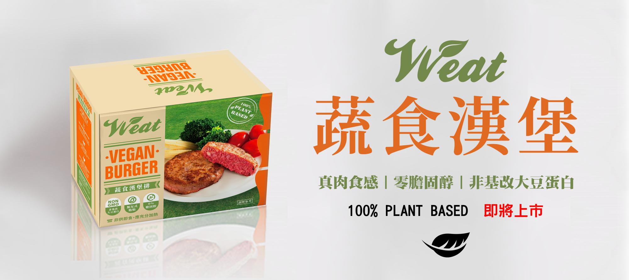 植物肉,未來肉,素肉,Beyond Meat