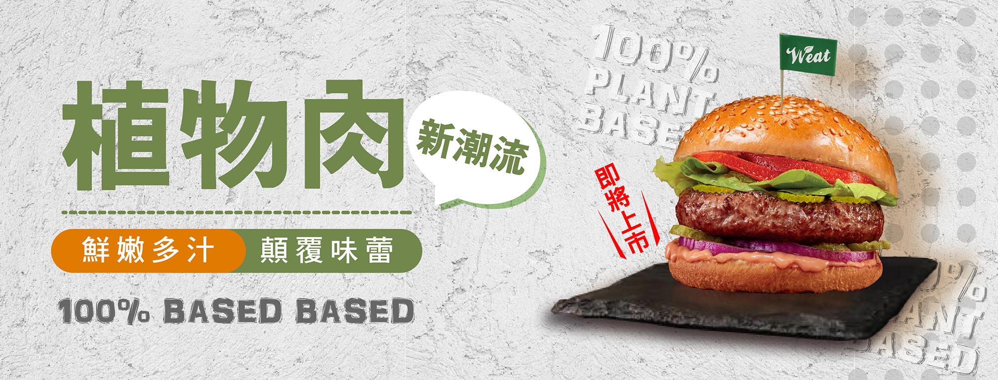 植物肉,漢堡肉,未來肉