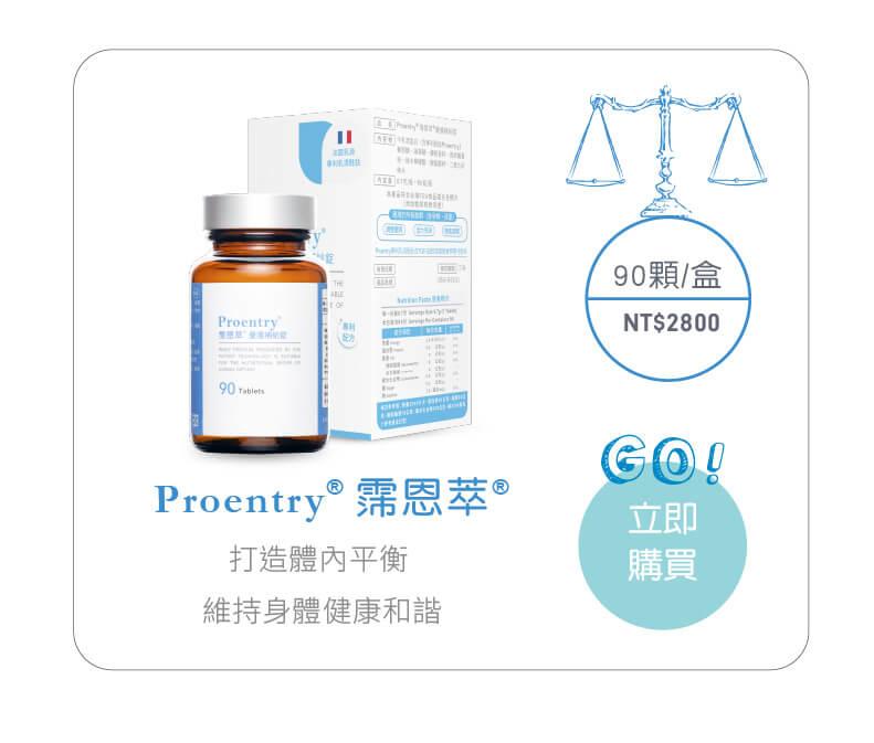 霈恩萃,Proentry,調整體質,平衡免疫系統,母乳關鍵營養,兒科醫師推薦,TGF-β2
