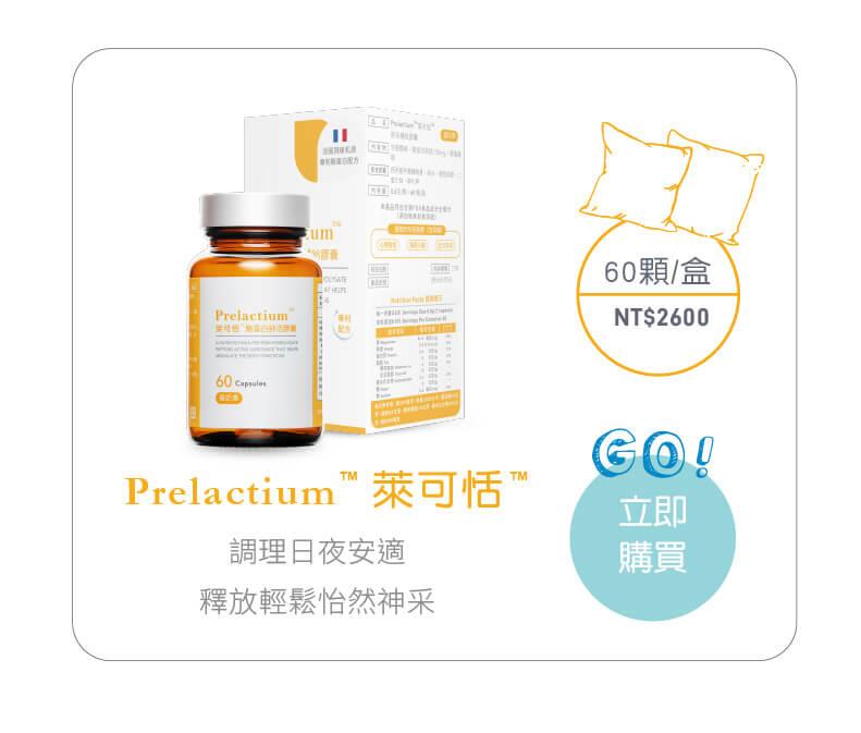 萊可恬酪蛋白膠囊,法國研發,孕婦睡眠,更年婦女失眠,Prelactium,專利酪蛋白胜肽,幫助入睡,失眠,多夢,深層睡眠