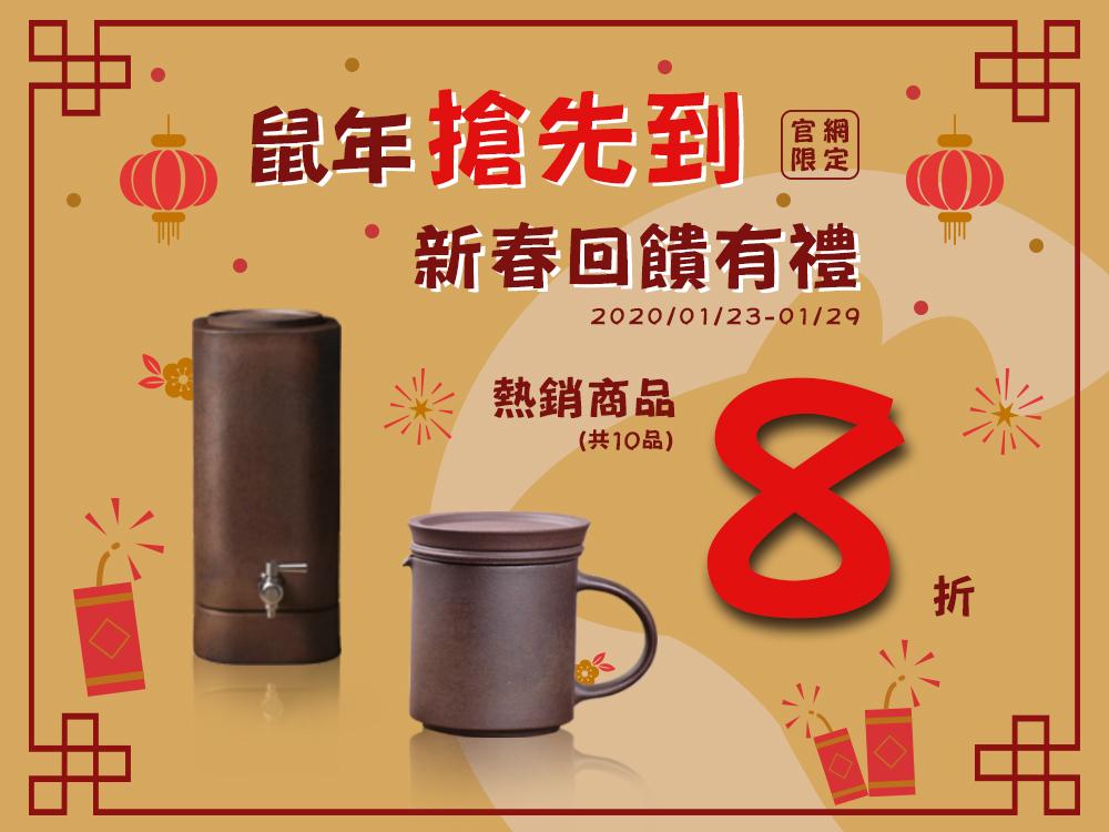 陶作坊/鼠年/優惠/折扣/8折/新春/回饋/過年/春節