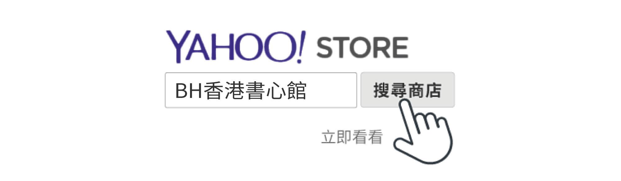 Yahoo!Store 香港書心館商店