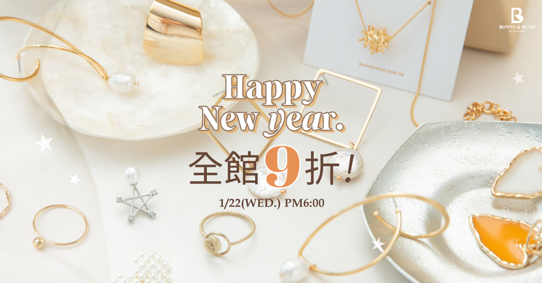 新年全館9折!