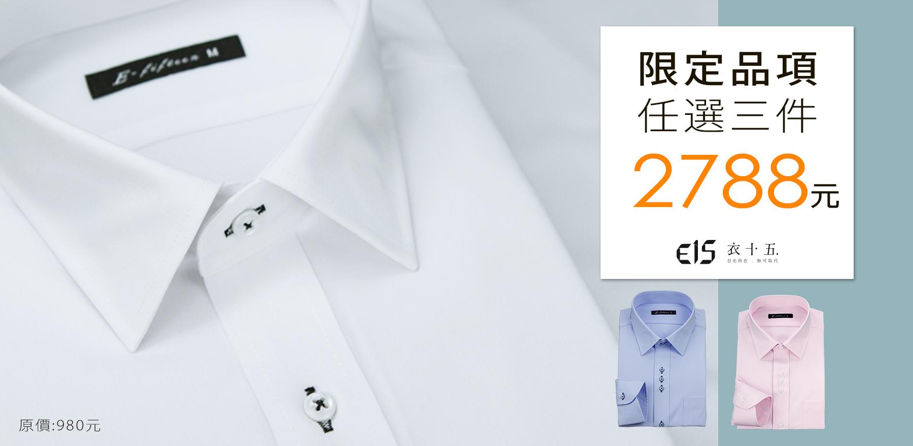 商務襯衫限定組合優惠價,抗皺襯衫、西裝襯衫任你選,只要2788