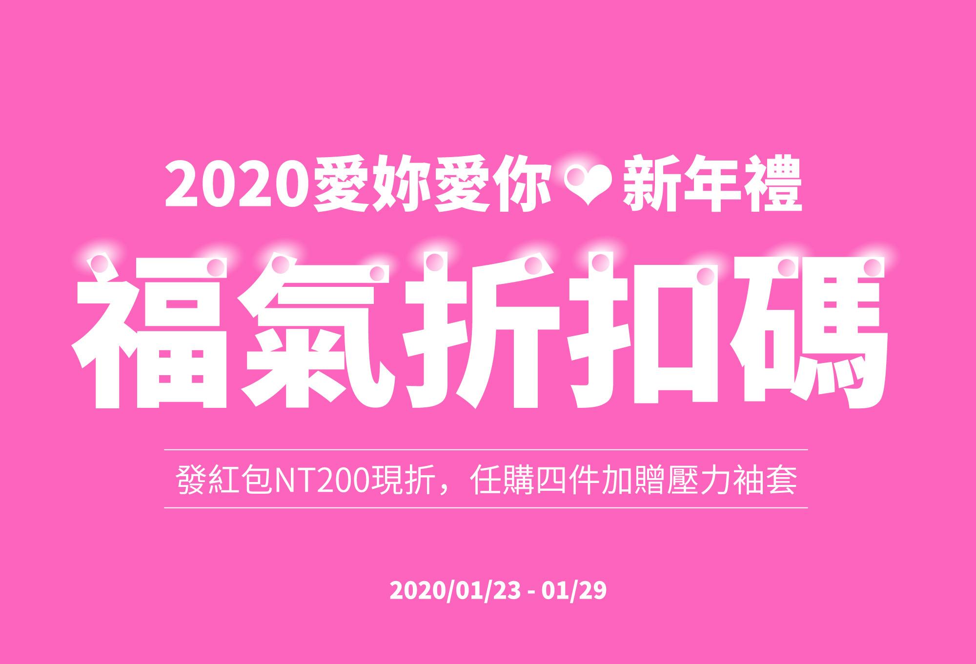 會員限定折扣碼,取得NT200元現金折價!