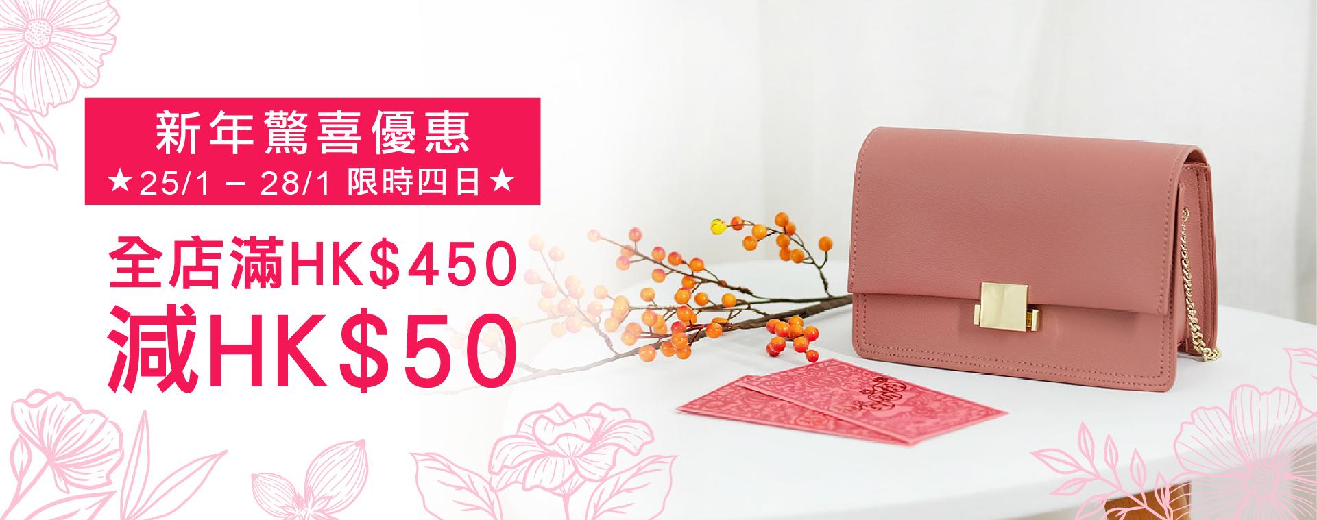 新年限時優惠, Flash Sale, Limited Sale, Big Sale, New Year Surprise Offer