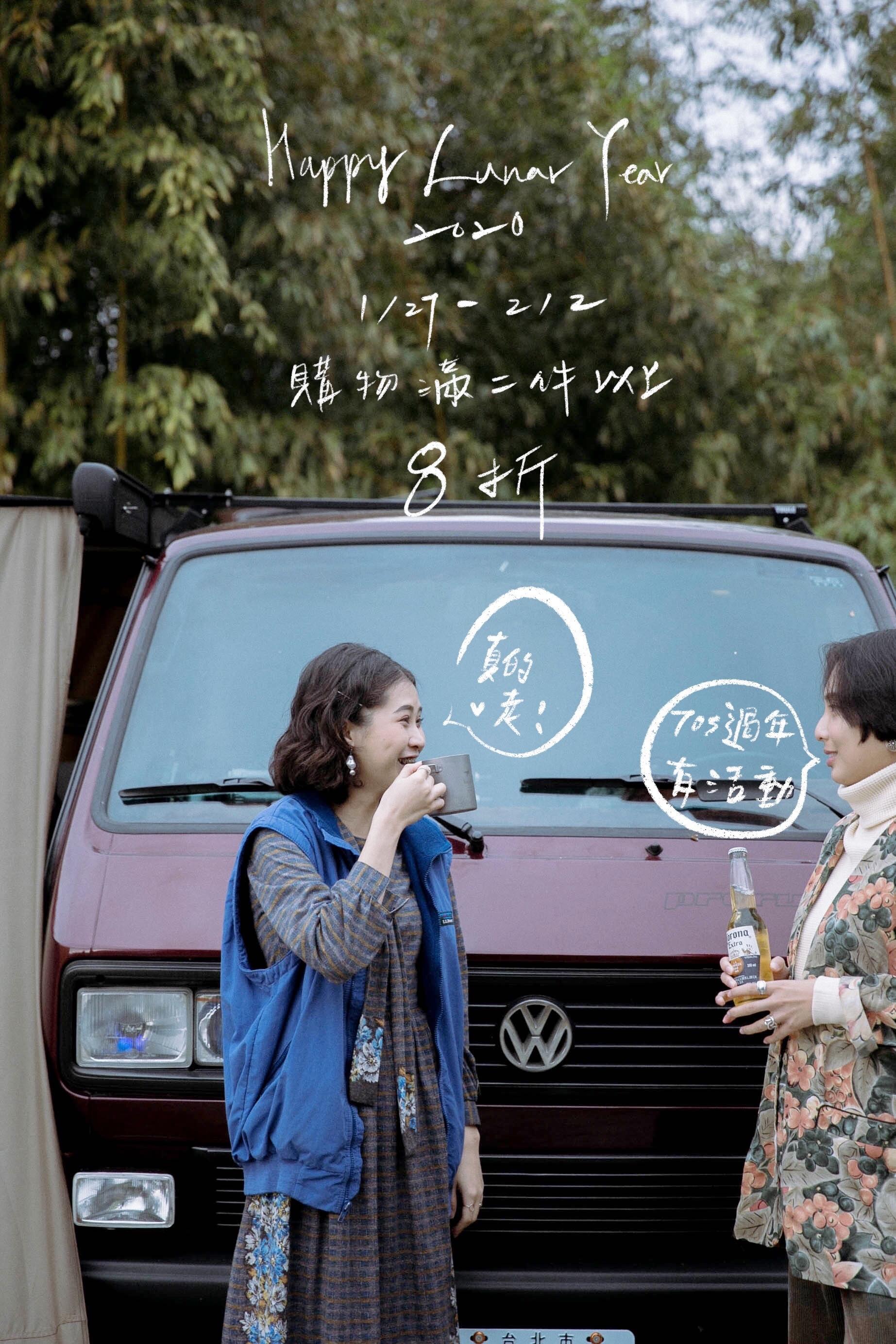 "<img src=""70s-vintage-clothing-折扣活動8折.jpeg"" alt=""70s-vintage-clothing-折扣活動8折"">"