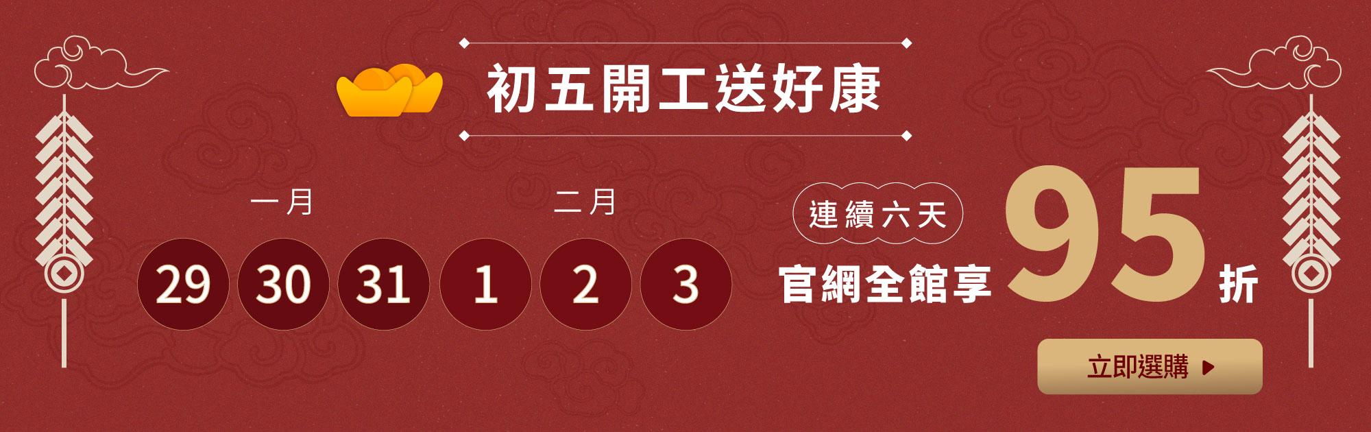 初五開工送好康 1/29-2/3連續六天 官網全館95折