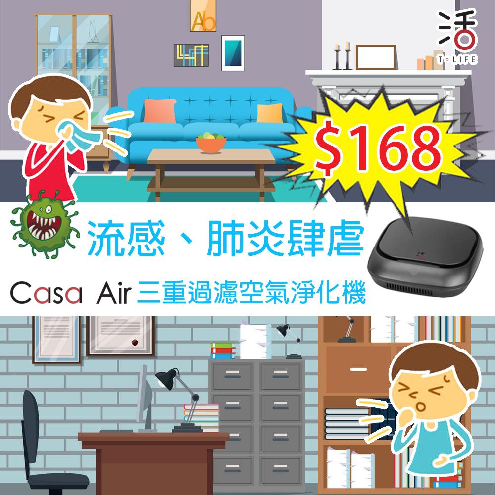 Casa Air 空氣淨化機