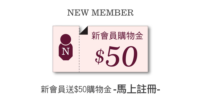 新會員註冊