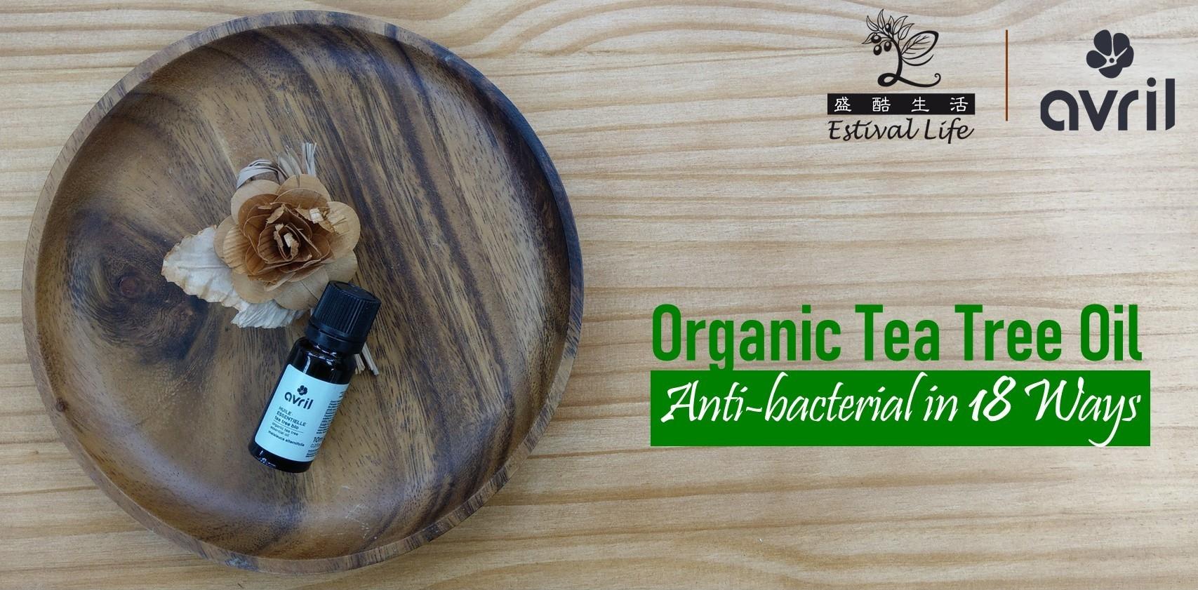 Avril, certified organic, ECOCERT, 有機認證, 茶樹油, 精油, essential oil, tea tree oil, 純素產品, vegan,
