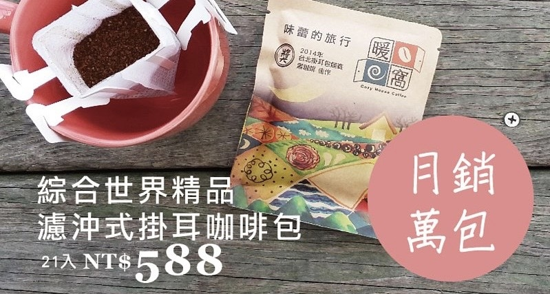 暖窩咖啡 精品莊園級咖啡掛耳包,21入588元免運費