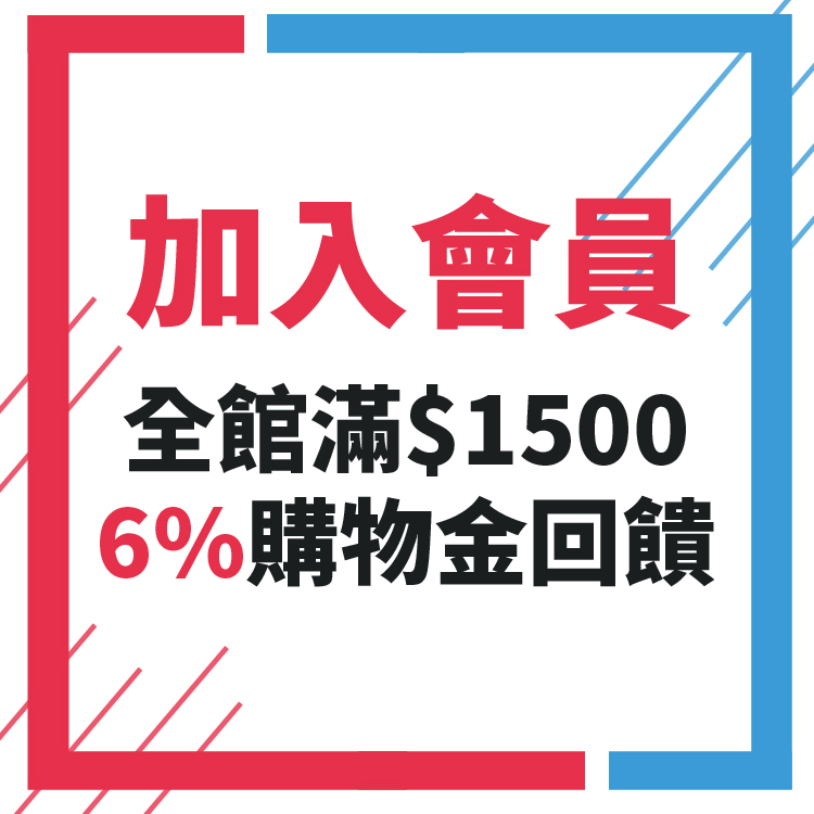 加入會員全館滿1500 6$購物金回饋