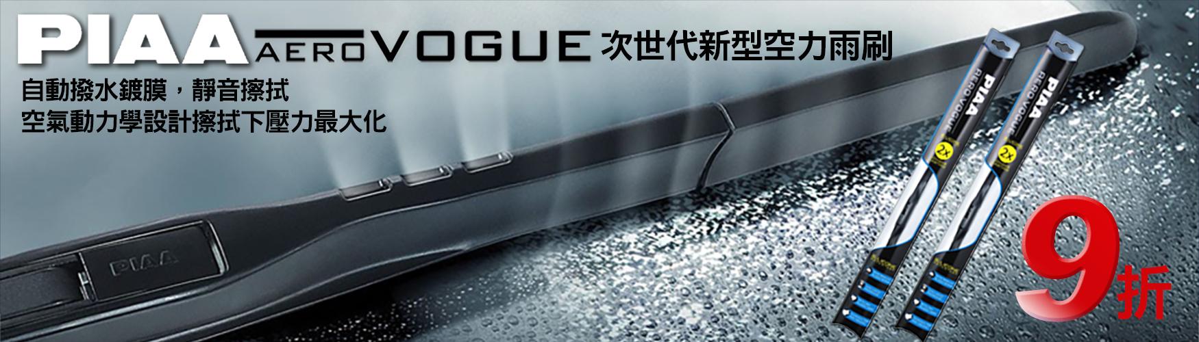 PIAA VOGUE次世代新空力雨刷 9折,自動撥水鍍膜、靜音擦拭,空氣動力學設計擦拭下壓力最大化,更潔淨。