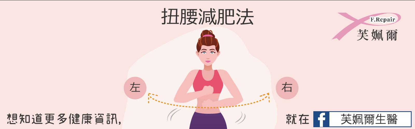 扭腰減肥法