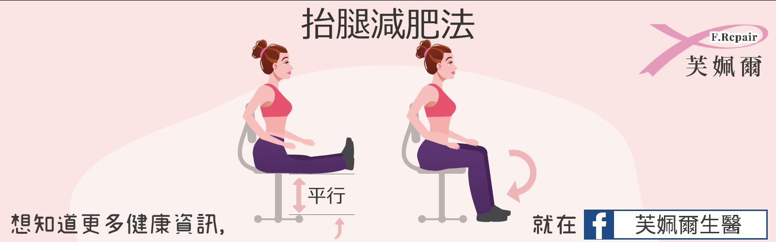 抬腿減肥法