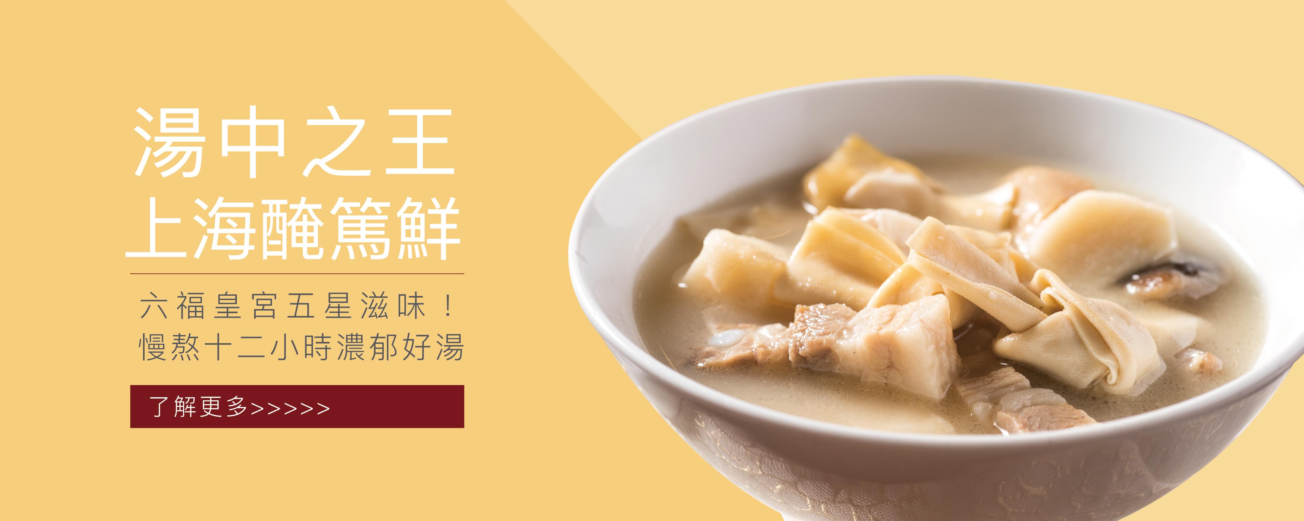 六福皇宮上海醃篤鮮可宅配到府,上海菜系經典上湯 以火腿 百頁結等熬煮12小時以上而成