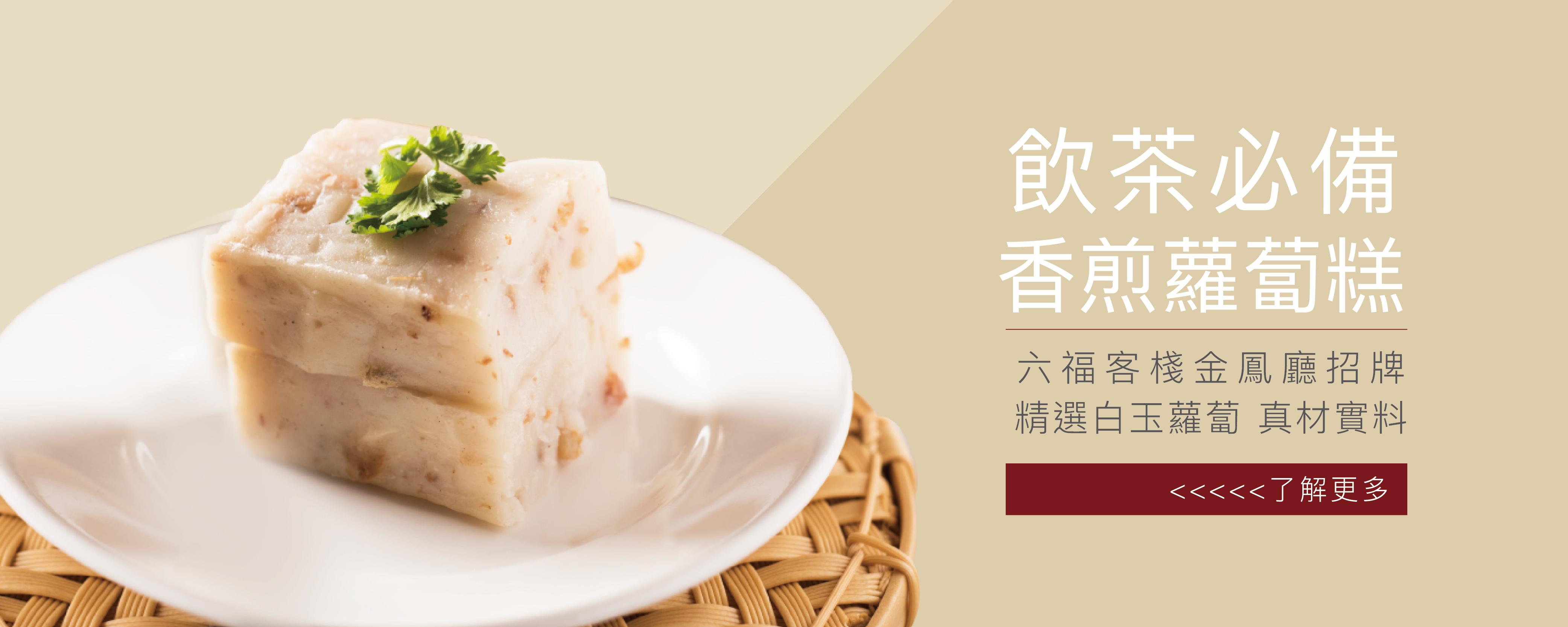 六福客棧香煎蘿蔔糕可宅配到府, 金鳳廳港式點心招牌菜 在家也可品嘗港式飲茶