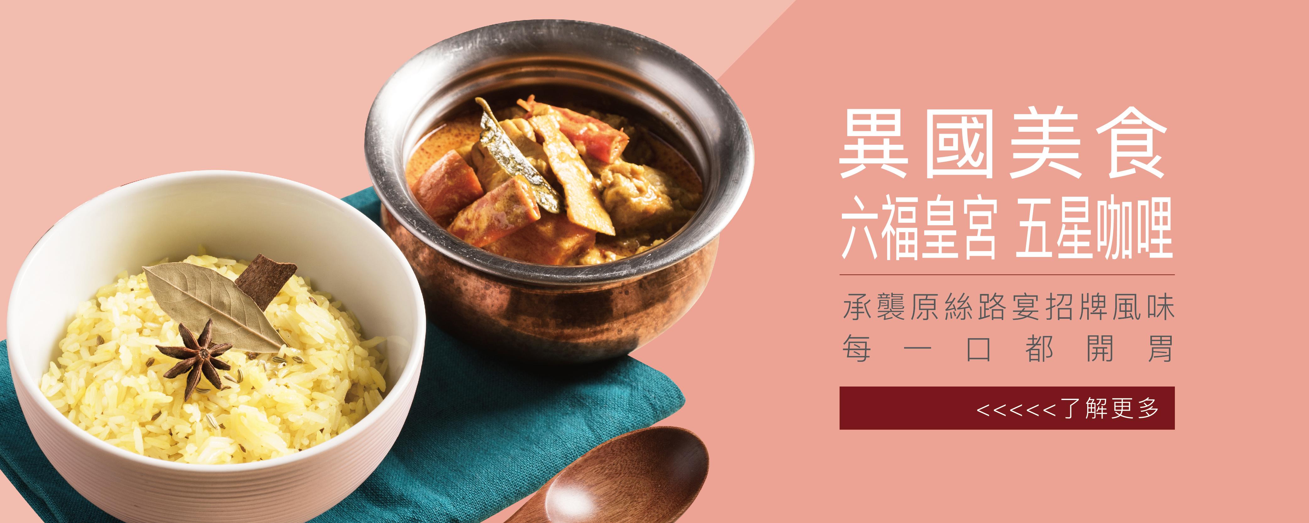 原六福皇宮絲路宴異國咖哩可宅配到府 咖哩牛/咖哩雞 開胃下飯最佳選擇