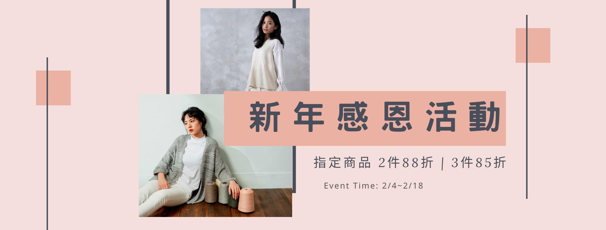 台灣製女裝品牌-MIT針織衫感恩活動