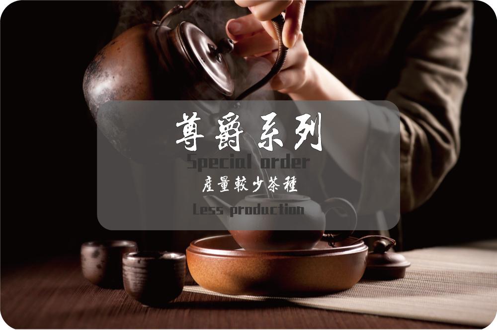Special order tea