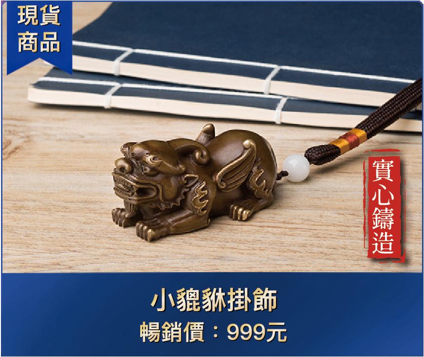實心鑄造的現貨商品小貔貅掛飾