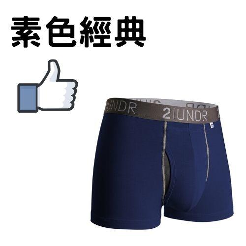 2UNDR內褲素色經典,必入手款式