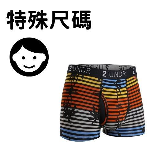 2UNDR內褲特殊尺寸區