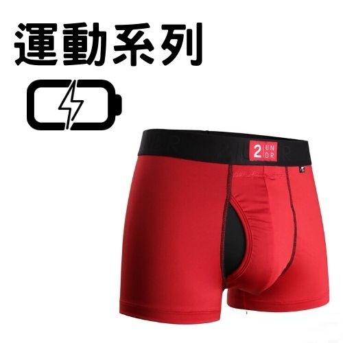 2UNDR運動內褲區