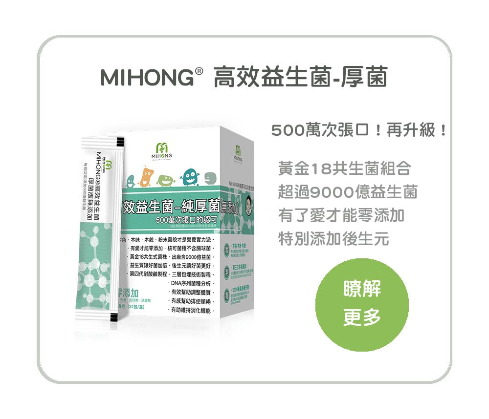 MIHONG® 高效益生菌-厚菌版9000億(30包/盒)-無添加