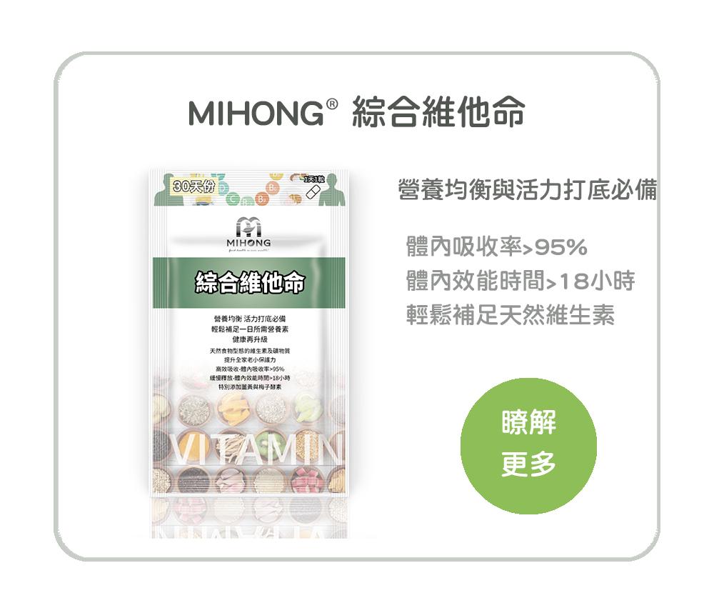MIHONG® 綜合維他命(30顆/包)