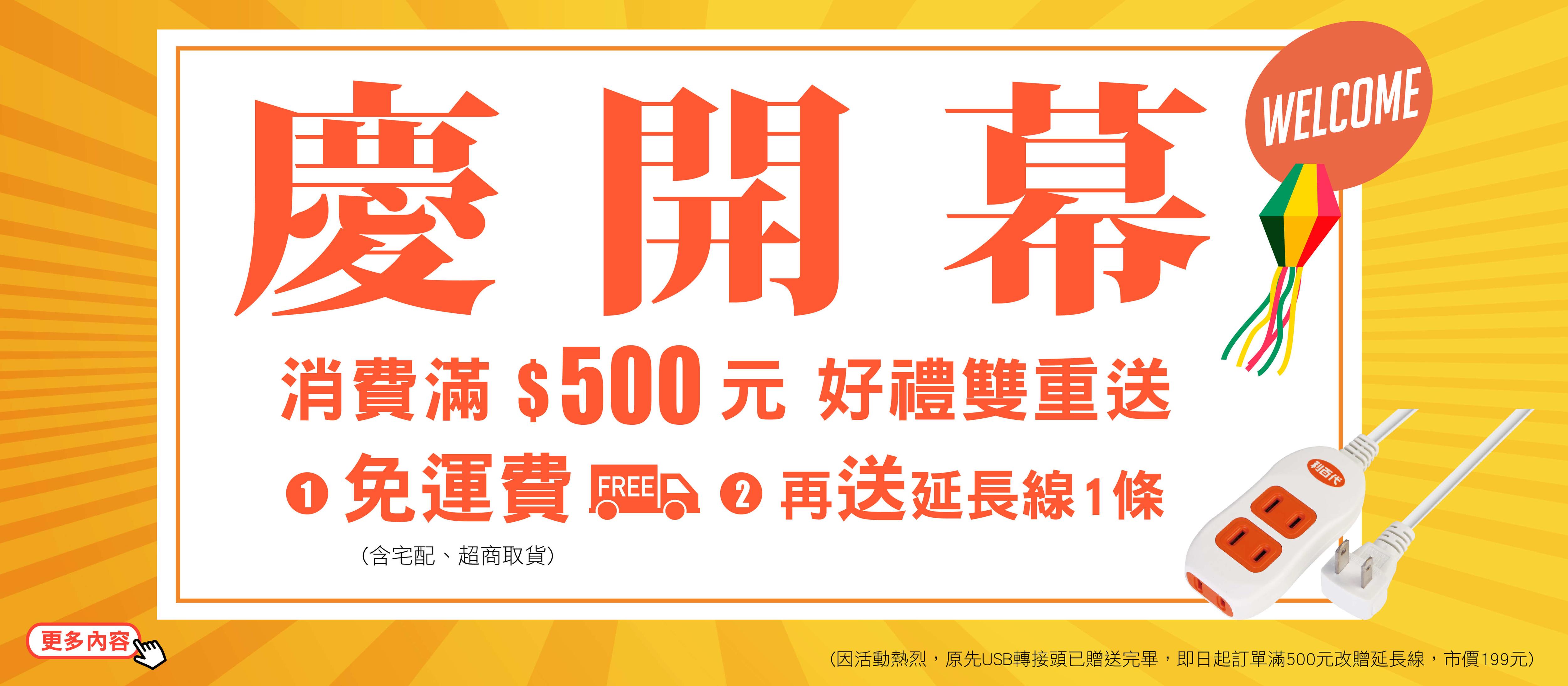 LC生活會社,慶開幕,滿500免運費