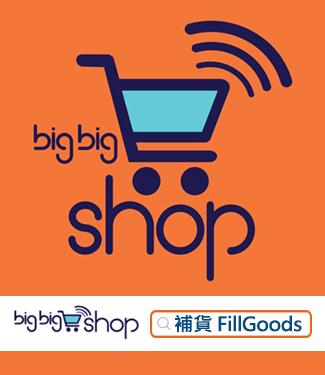 bigbigshop, fillgoods, supplement