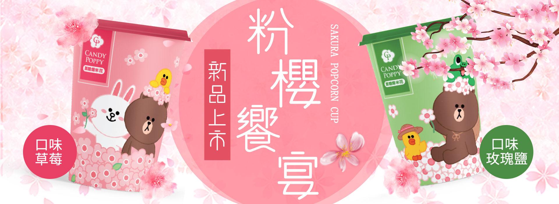 LINE櫻花款爆米花杯-草莓&玫瑰鹽口味上市