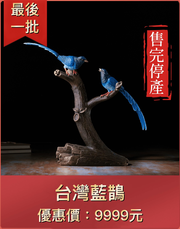 售完停產的最後一批台灣藍鵲