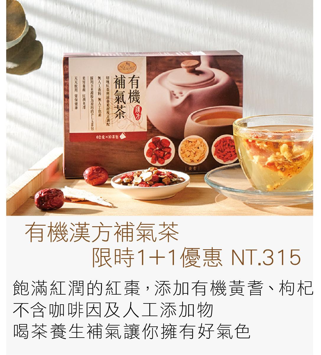 有機漢方紅棗茶1+1優惠