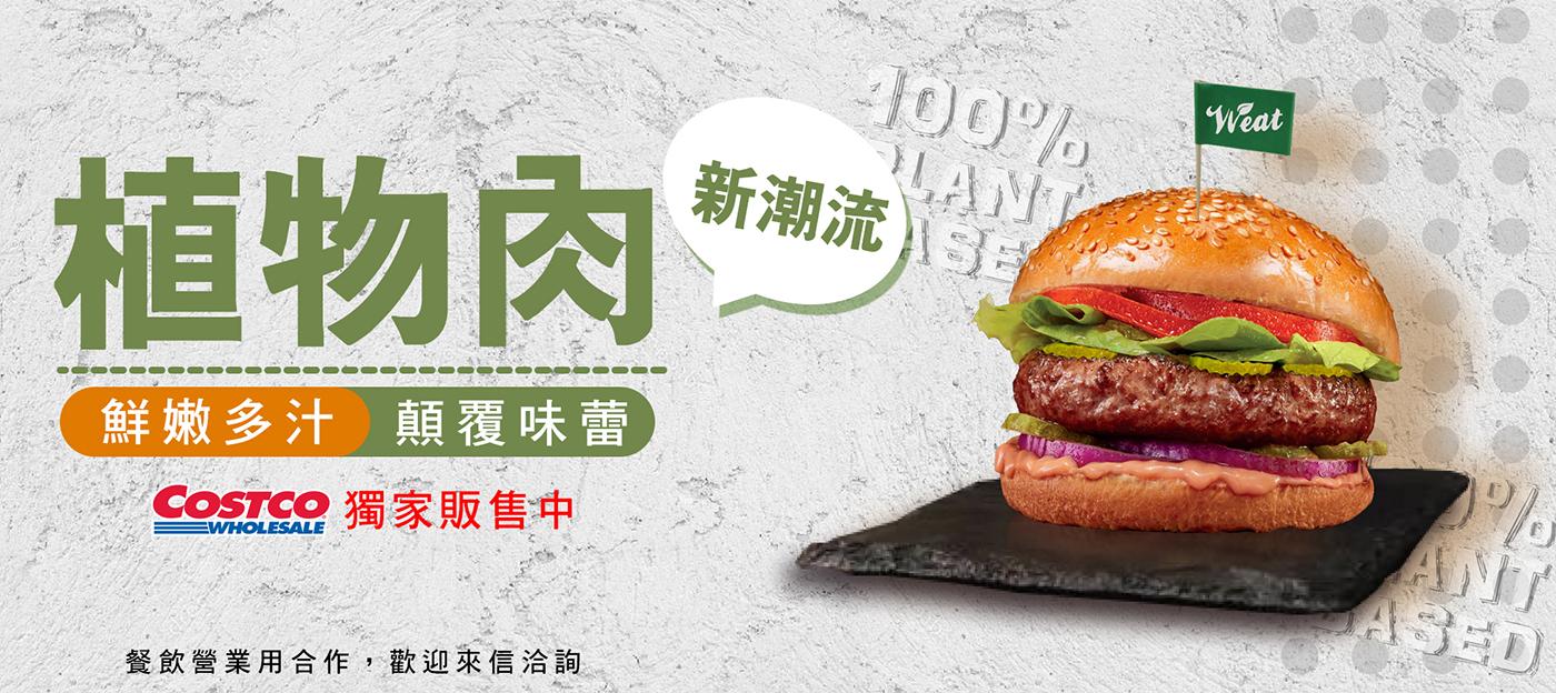 植物肉,漢堡肉,未來肉,蔬食漢堡排,素肉,素排,純素,VVeat,beyond meat