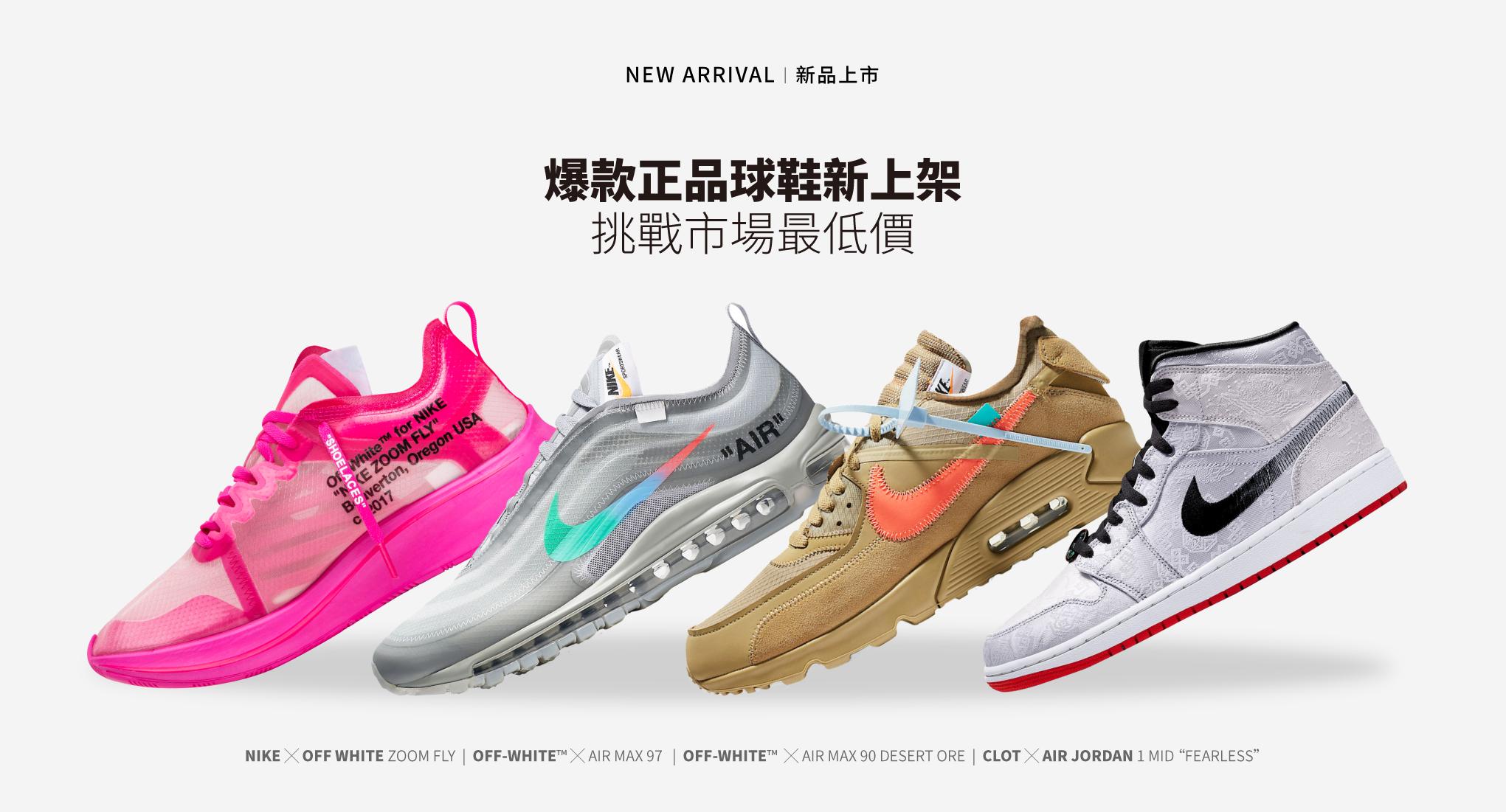 爆款正品球鞋新上架,挑戰市場最低價