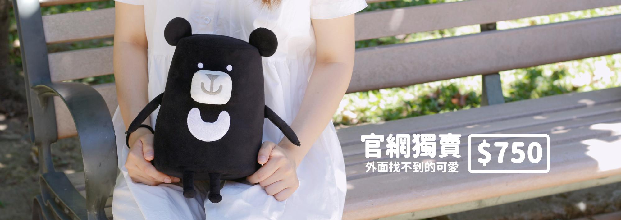 黑啤,娃娃,玩偶,坐姿玩偶,台灣黑熊,臺灣黑熊,黑熊,熊