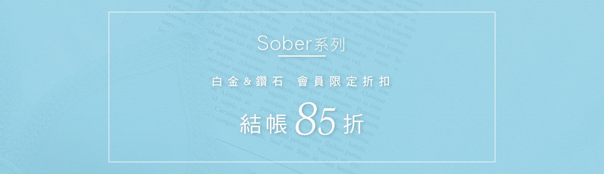 Sober舒醒85折