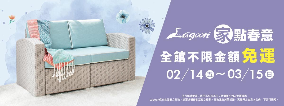Lagoon家具 春季優惠 全館不限金額免運