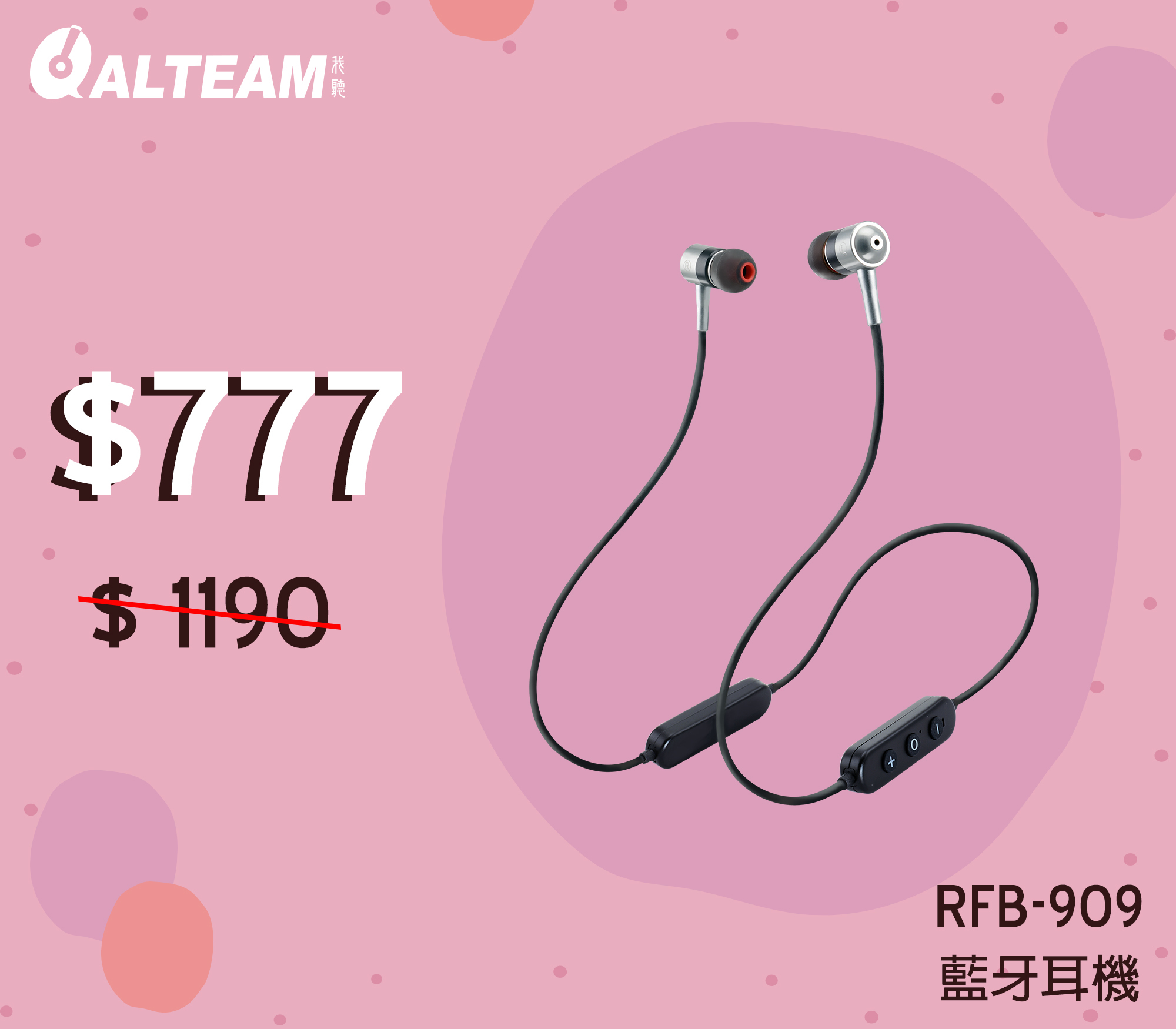 ALTEAM,情人節活動,藍牙耳機,台灣耳機品牌,小耳機,耳罩式耳機,音樂耳機