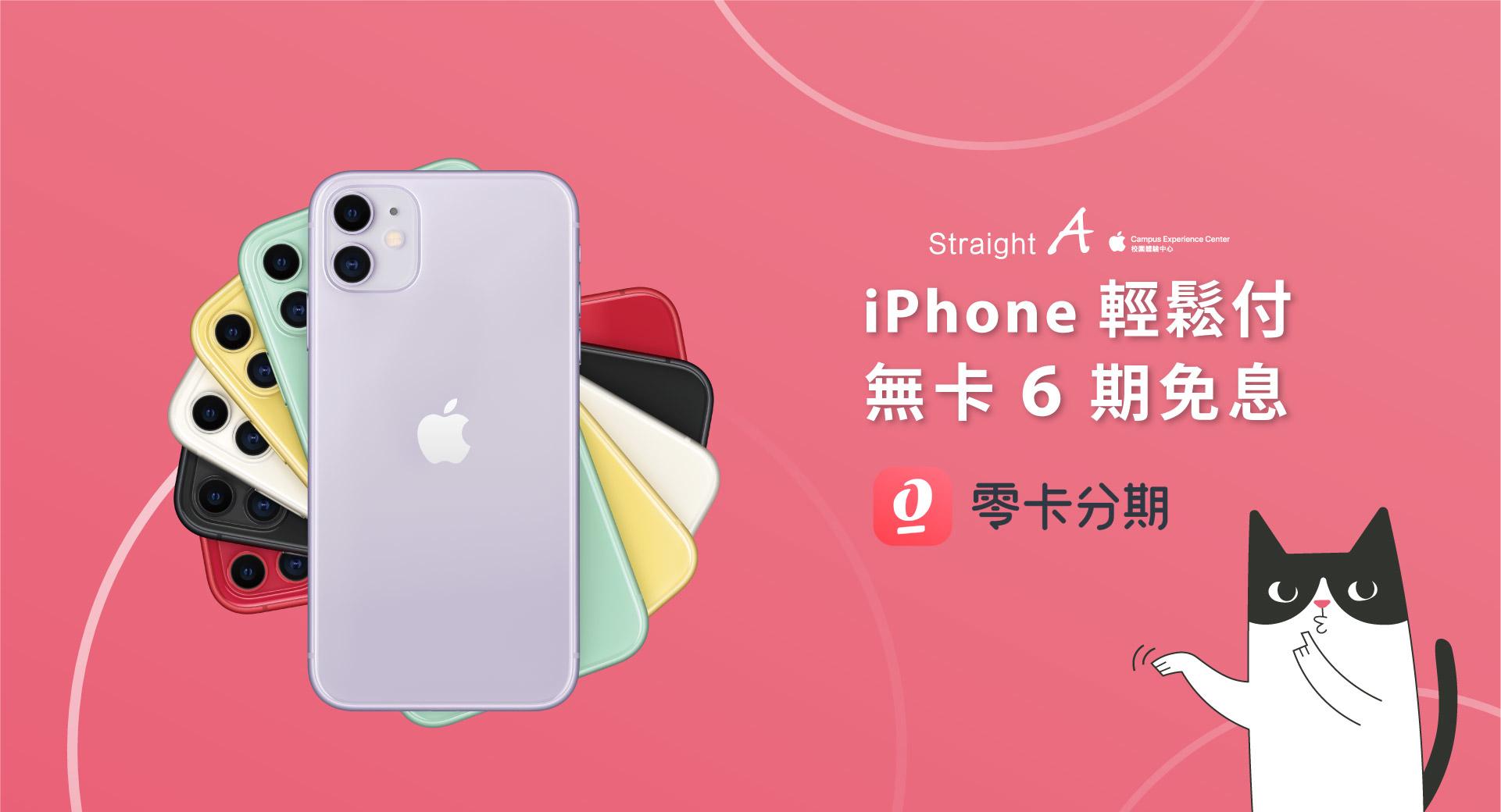 Apple, iPhone, 分期, 0卡, 免卡, 免信用卡, 0手續費, 0利率, 0頭款