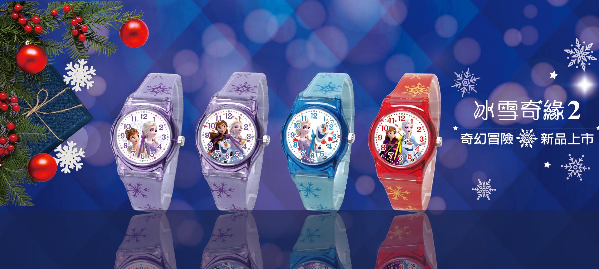 Frozen冰雪奇緣手錶