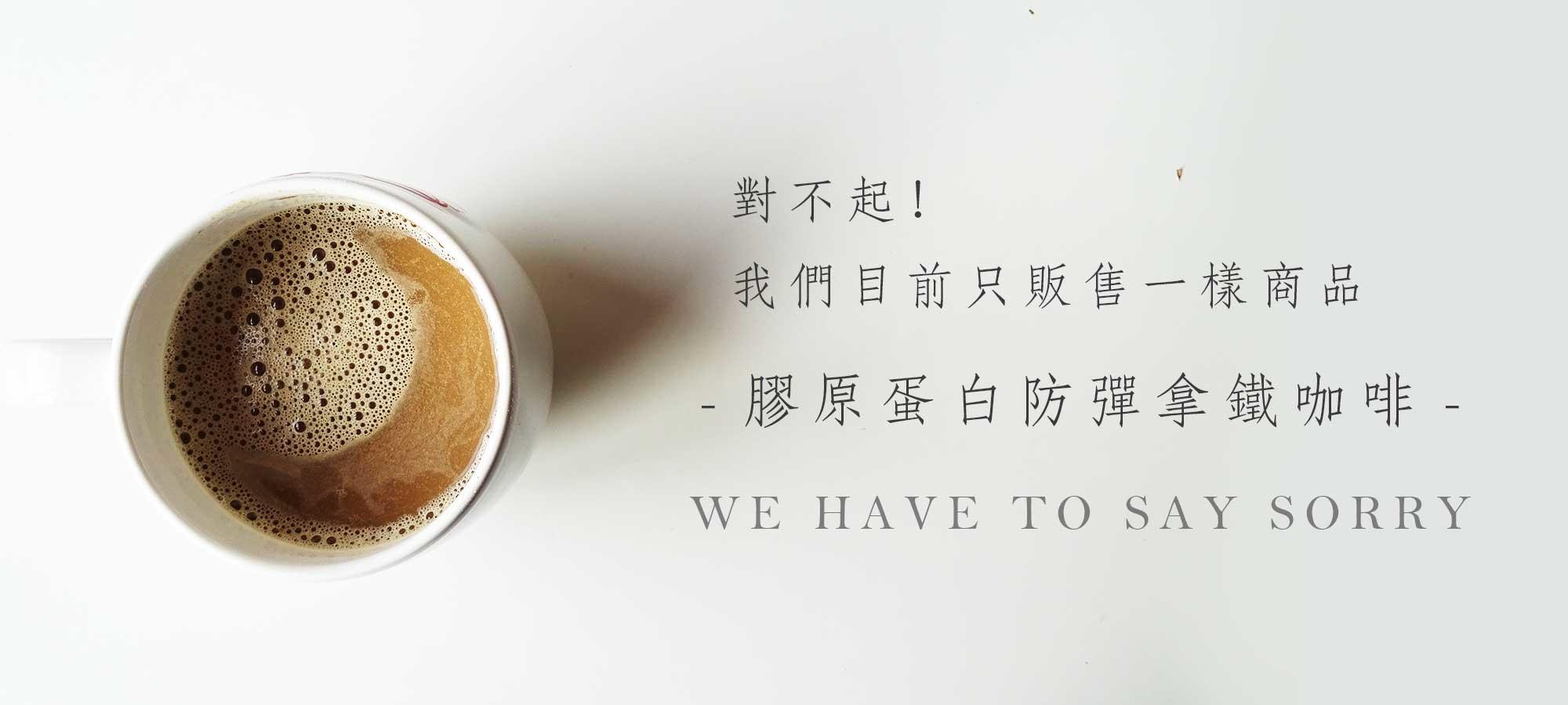 我們只賣一種產品-膠原蛋白防彈拿鐵咖啡