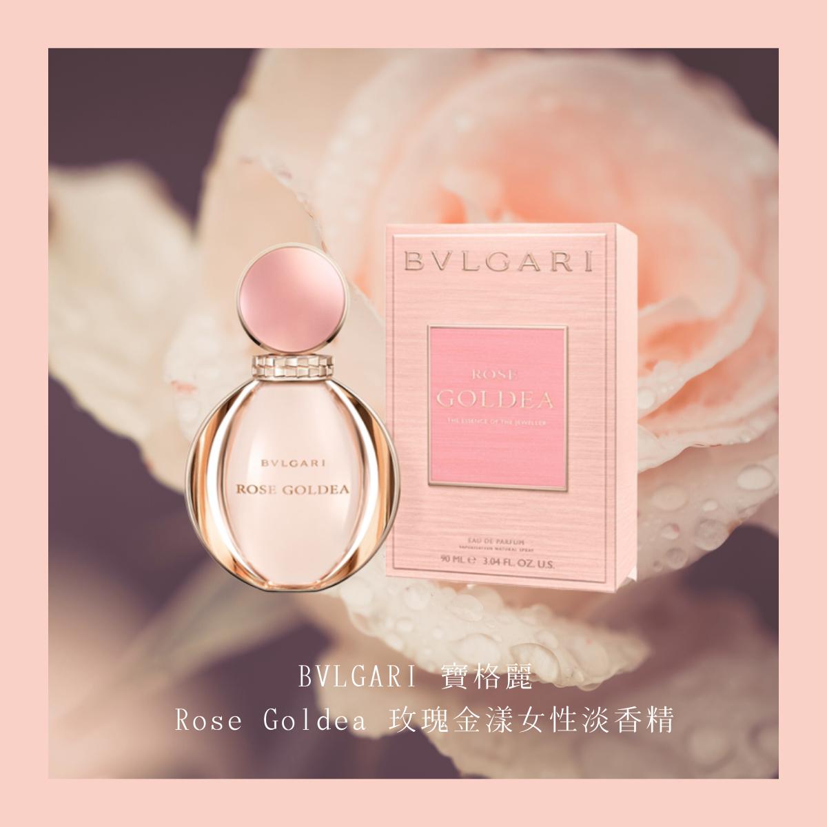 BVLGARI 寶格麗 Rose Goldea 玫瑰金漾女性淡香精