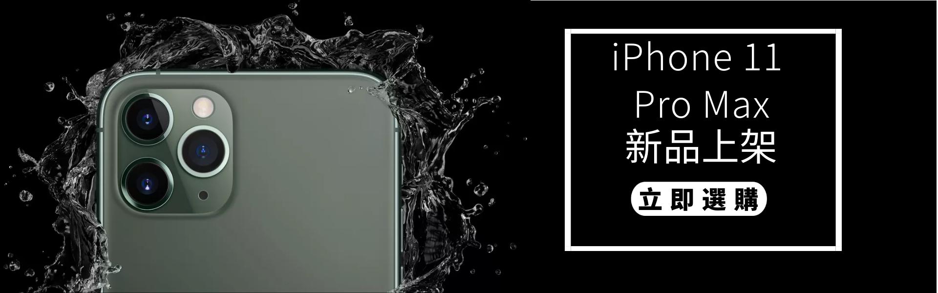 uag手機殼,太樂芬手機殼,uag,太樂芬,iphone11promax