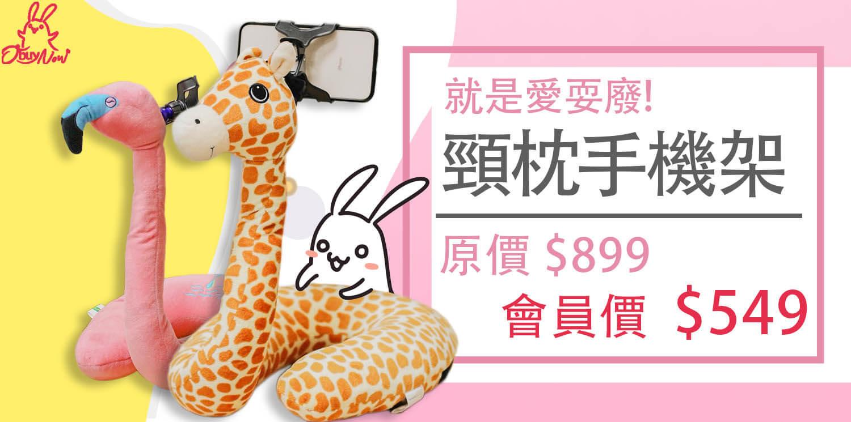 U型枕 手機架 二合一 動物造型 懶人手機架  女神節  2020女生最想要的禮物