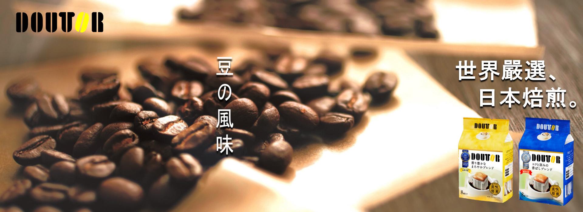 羅多倫濾掛咖啡