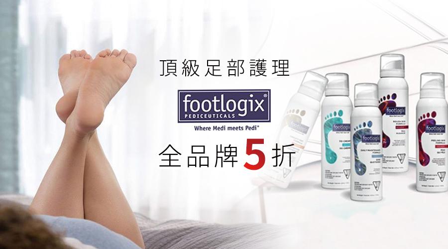Footlogix 足部保養 全館5折